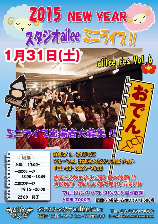 2015年1月31日(土)ailee fes Vol.6 参加者募集
