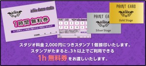 pointcard_main