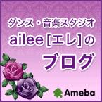 ailee(エレ)ブログ