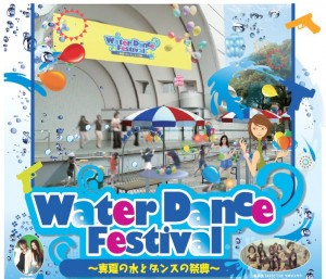 Water Dance Fes