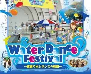 代々木公園の野外ステージ エントリー募集 Water Dance Fes 2013