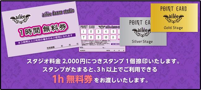 スタジオ料金2,000円につきスタンプ1個捺印いたします。 スタンプがたまると、3h以上でご利用できる1h無料券をお渡しいたします。