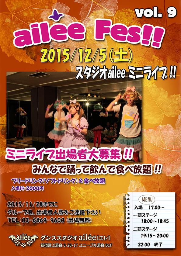 2015年12月5日(土)ailee fes Vol.9 参加者募集