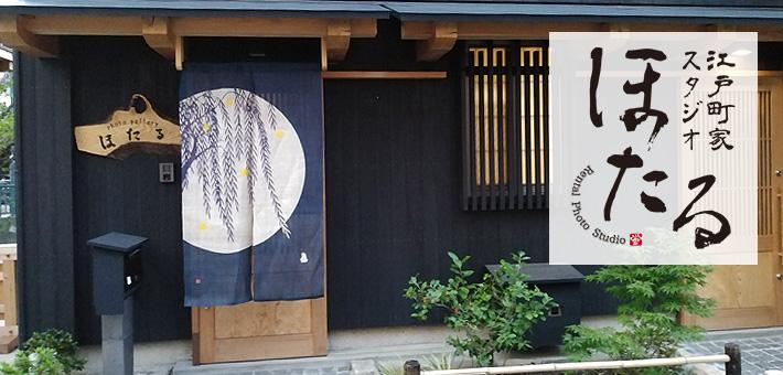 江戸町家スタジオほたる