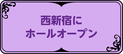 西新宿にホールオープン