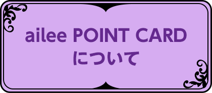 ailee POINT CARDについて