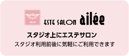 aileeサロン