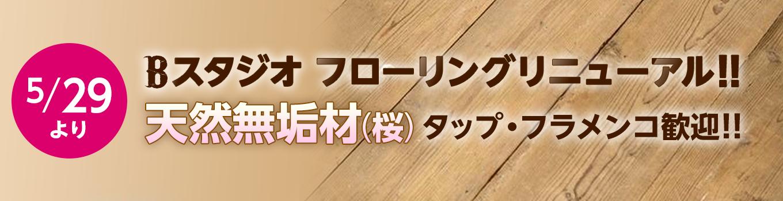 5/29より Bスタジオ フローリングリニューアル!! 天然無垢材(桜) タップ・フラメンコ歓迎!!